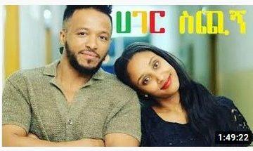 ሀገር ስጪኝ ሙሉ ፊልም – Hager Schign – Full Ethiopian Amharic Movie 2021