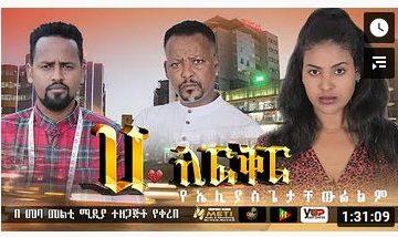 ሀ ለፍቅር – Ha Le Fiker – Full Ethiopian Amharic Movie 2020