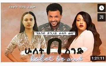 ሁለት በ አንድ – Hulet Be And – Full Ethiopian Amharic Movie 2021