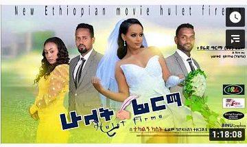 ሁለት ፊርማ – Hulet Firma – 2021 Full Ethiopian Film