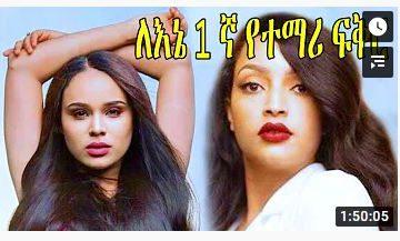 ለእኔ 1 ኛ የተማሪ ፍቅር – Hiwot Bedereja – Full Ethiopian Movie 2020