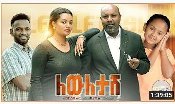 ለውለታሽ – Lewuletash – Full Ethiopian Movie 2020
