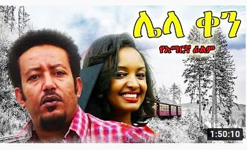 ሌላ ቀን – Fidel Adagne – Full Ethiopian Movie 2021