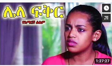 ሌላ ፍቅር – Yefikre Melese – Full Ethiopian Movie 2021