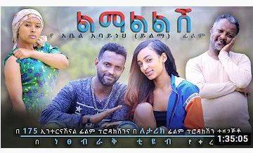 ልማልልሽ – Lemalelesh – Full Ethiopian Amharic Movie 2020