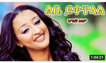 ልቤ ይቀጥላል – College Enna 2 – Full Ethiopian movie 2021