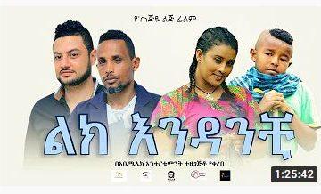 ልክ እንዳንቺ – Lik Endanchi – Full Ethiopian Amharic Movie 2020