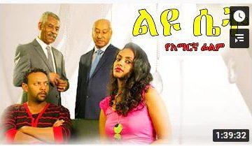 ልዩ ሴት – Sem Enna Werk – Full Ethiopian Movie 2021