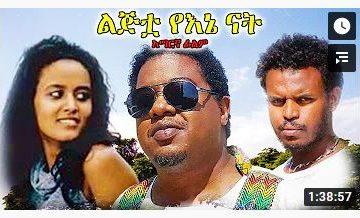 ልጅቷ የእኔ ናት – Fikren Ferahu – Full Ethiopian Movie 2021
