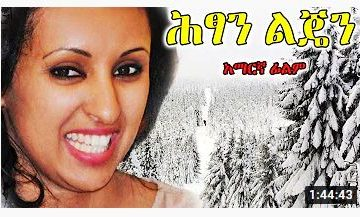 ሕፃን ልጄን – Yebet Lij – Full Ethiopian Movie 2021