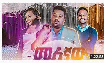 መለኛው – Melegnaw – Full Ethiopian Amharic Movie 2020
