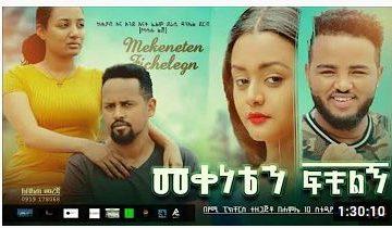 መቀነቴን ፍቺልኝ – Mekeneten Fichelegn – Full Ethiopian Amharic Movie 2021