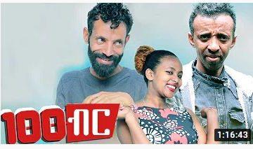 መቶ ብር – 100 Birr – Full Ethiopian Movie 2020
