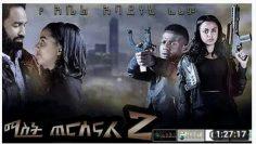 ሚስት ጨርሰናል 2 አዲስ አማርኛ ፊልም – Mist Cheresenal 2 – Ethiopian Movie 2021