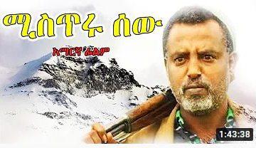 ሚስጥሩ ሰው – Capitanu – Full Ethiopian Movie 2021