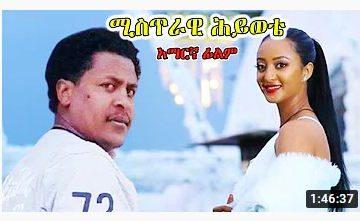 ሚስጥራዊ ሕይወቴ – Bermuda – Full Ethiopian Movie 2021