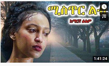 ሚስጥር ልብ – Laundry Boy – Full Ethiopian Movie 2021