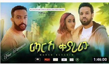 ማርሽ ቀያሪው – Marsh Qeyariw – Full Ethiopian Amharic Movie 2020