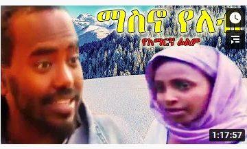ማስኖ የለብ – Rivan – Full Ethiopian Movie 2021
