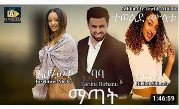 ማጣት – Matat – Full Ethiopian Amharic Movie 2020