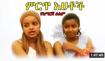 ምርጥ እህቶች – Yemegote Nefsoce – Full Ethiopian Movie 2021