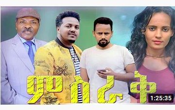 ምስራቅ ሙሉ ፊልም – Misrak New – Full Ethiopian Movie 2020