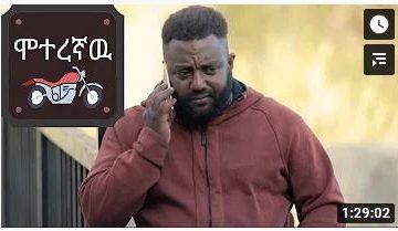 ሞተረኛዉ – Moteregaw – Ethiopian Full Movie 2021