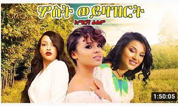 ሦስት ወይዛዝርት – Hiwot Bedereja – Full Ethiopian Movie 2021