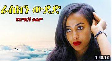 ራስክን ውደድ – Yeneta – Full Ethiopian Movie 2021