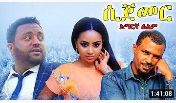 ሲጀመር – Markushe – Full Ethiopian Movie 2021