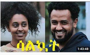 ሳልኳት አዲስ አማርኛ ፊልም – Salkuat – New Ethiopian Full Movie 2021