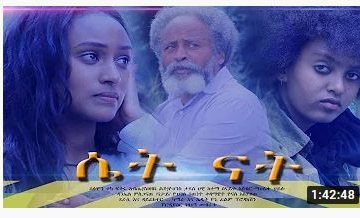 ሴት ናት – Set Nat – Full Ethiopian Amharic Movie 2020