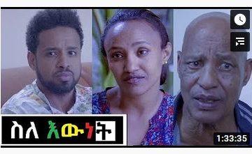ስለ እውነት ሙሉ ፊልም – Sele Ewnet – Full Ethiopian Film 2020