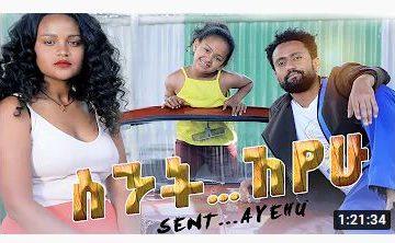 ስንት አየሁ ሙሉ ፊልም – Sintayhu New – Full Ethiopian Movie 2020