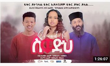 ስወድህ – Swedeh – Full Ethiopian Amharic Movie 2020