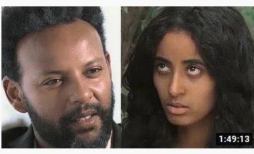 ሶስተኛው ዓይን ሙሉ ፊልም – Sostegnaw Ayen – Full Ethiopian Film 2020