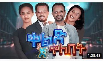ቀልድ እና ቀለበት – Qeledna Qelebet – Full Amharic Ethiopian Movie 2020