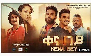 ቀና በይ (ሙሉ ፊልም) – Kena Bey – Full Ethiopian Amharic Movie 2021