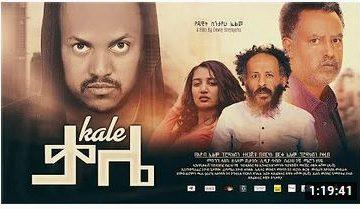ቃሌ አዲስ አማርኛ ፊልም – Kale – Full Ethiopian Movie 2021