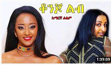 ቆንጆ ልብ – Yetroy Ferse – Full Ethiopian Movie 2021