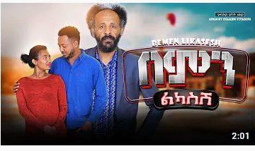 በምን ልካስሽ – Bemen Likasesh – Full Ethiopian Amharic Movie 2021