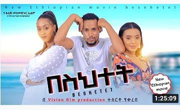 በስህተት – Besehtet – Full Ethiopian Amharic Movie 2020