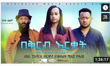 በቅርብ ርቀት – Beqereb Ereqet – Full Ethiopian Amharic Movie 2020