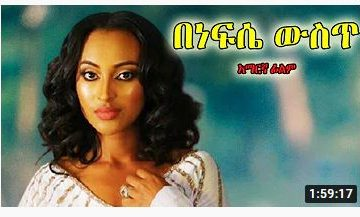 በነፍሴ ውስጥ – Kebabilon – Full Ethiopian Movie 2021