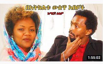 በአትክልቱ ውስጥ አበቦች – Lelaw Menged – Full Ethiopian Movie 2021