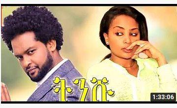 በዘር የተወለዱለት – Megnot – Full Ethiopian Amharic Movie 2020