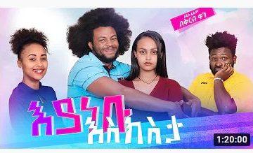 """በ9ነኛው ሺ የምናውቃት ውሮ በአዲሰ ፊልምዋ መጣች """" እያነቡ እስክስታ""""- ፊልም EYANEBU ESIKISTA – Ethiopian Amharic Movie 2021"""