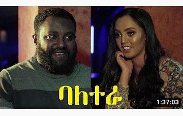 ባለ ተራ ሙሉ ፊልም – Bale Tera – Full Ethiopian Movie 2020