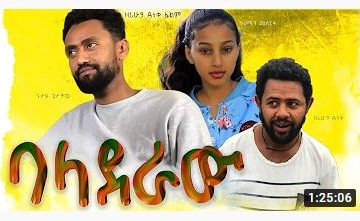 ባላደራው – Baladeraw – Full Ethiopian Amharic Movie 2020