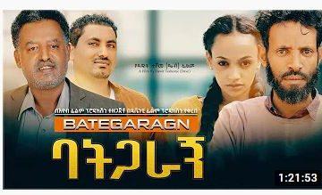 ባትጋራኝ ሙሉ ፊልም – Bategragn – Full Ethiopian Movie 2020